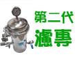 濾專濾水器